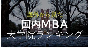 【最新版】世界から見た国内MBAランキング!おすすめの大学院はどこ?