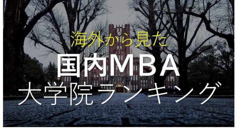 MBA ランキング 国内 大学院