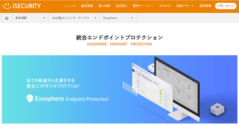 Exosphere Endpoint Protection