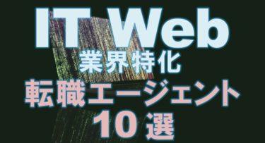 IT・Webに特化したおすすめ転職エージェント10選