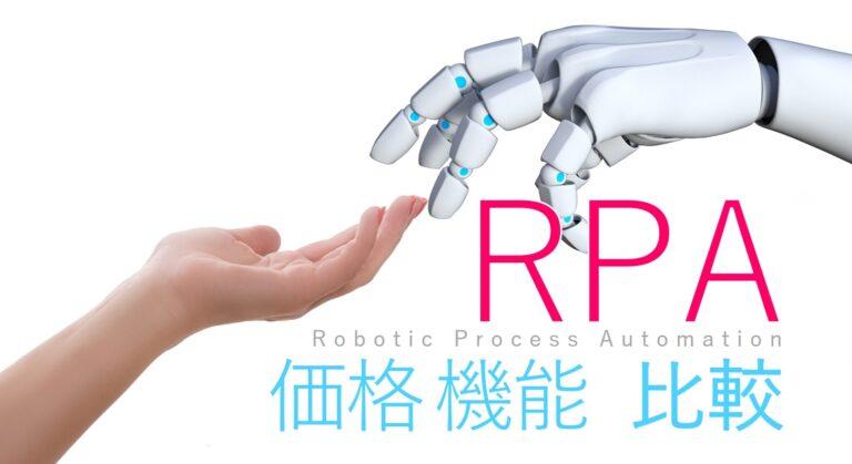 RPAツール 価格 機能 比較 解説