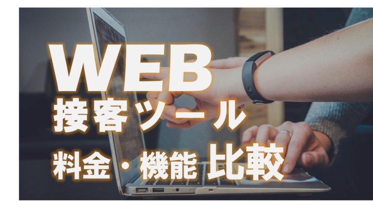 Web接客ツール 比較 料金 機能
