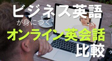 ビジネス英語が身につくオンライン英会話6社を比較【海外駐在経験者が解説】
