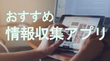 【2021最新】情報収集アプリおすすめ4選をご紹介!