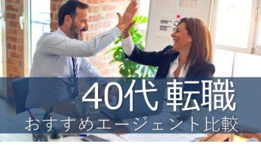 40代におすすめの転職エージェント一覧【成功例と失敗例も紹介】