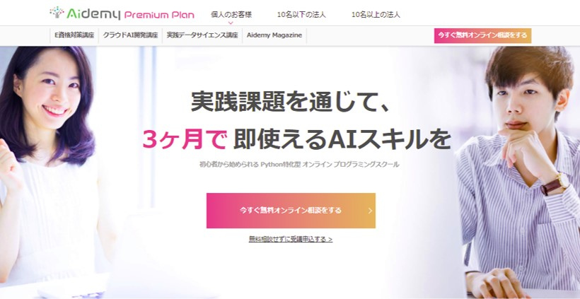 Aidemy Premium Plan