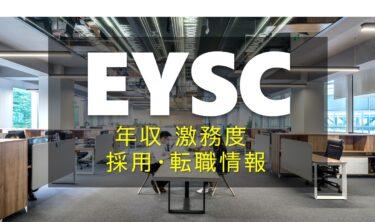 【旧EYACC】EYストラテジー・アンド・コンサルティングの年収や採用・転職情報、激務度、評判を徹底解説
