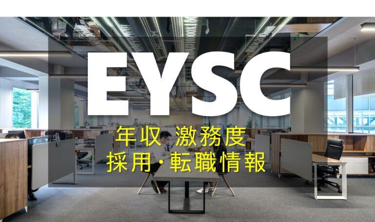 EYストラテジー・アンド・コンサルティング EYAC 採用 転職情報 激務度