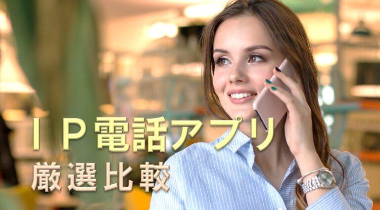IP電話 比較 厳選