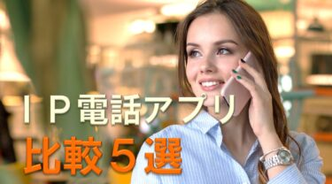 【2021年】IP(050)電話アプリ5選を比較!選び方も詳しく解説