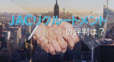 JACリクルートメント 評判 口コミ