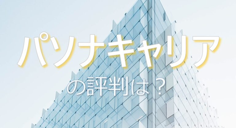 パソナキャリア 評判 口コミ PASONA