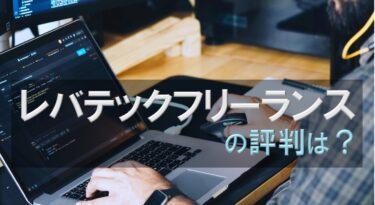 レバテックフリーランス 評判 口コミ