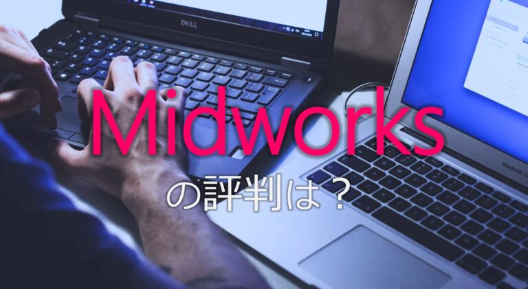 Midworks 評判 メリット デメリット 解説