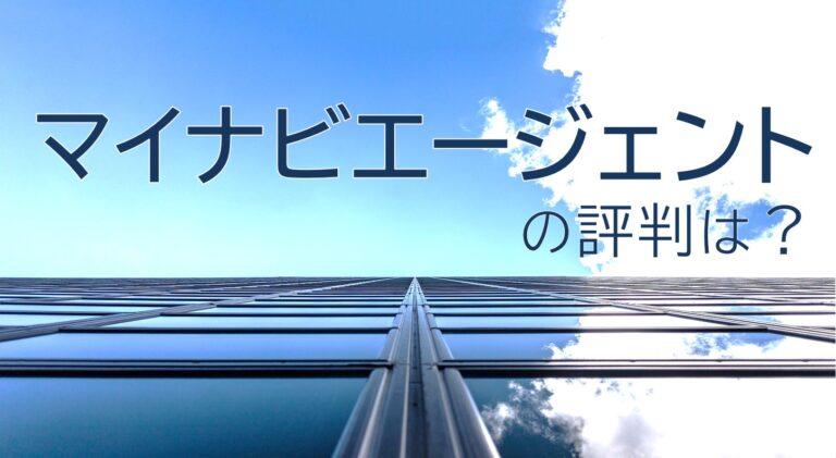 マイナビエージェント 評判 口コミ