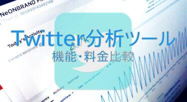 Twitter 分析ツール おすすめ 機能 料金 比較