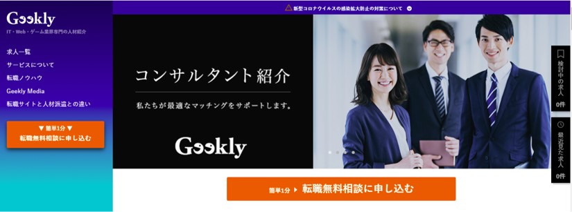 Geekly ギークリー