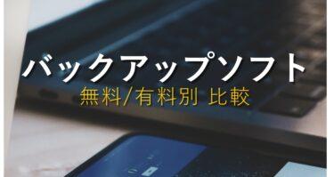 【2021年】バックアップソフト5選!無料・有料別で比較