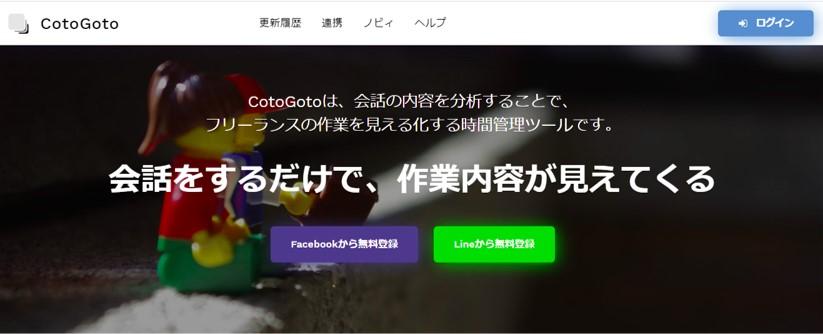 CotoGoto コトゴト