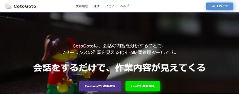 CotoGoto