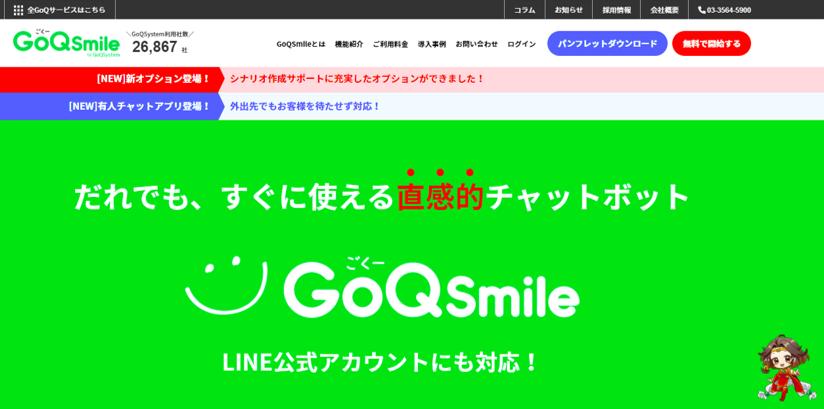 GoQsmile