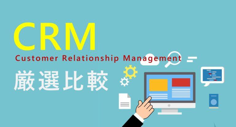 CRMツール おすすめ 機能 コスト 比較