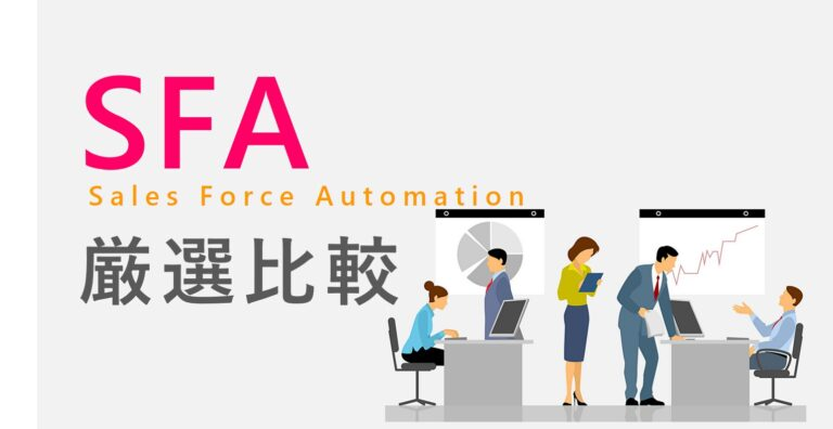 SFA 営業支援ツール おすすめ 機能 コスト 比較