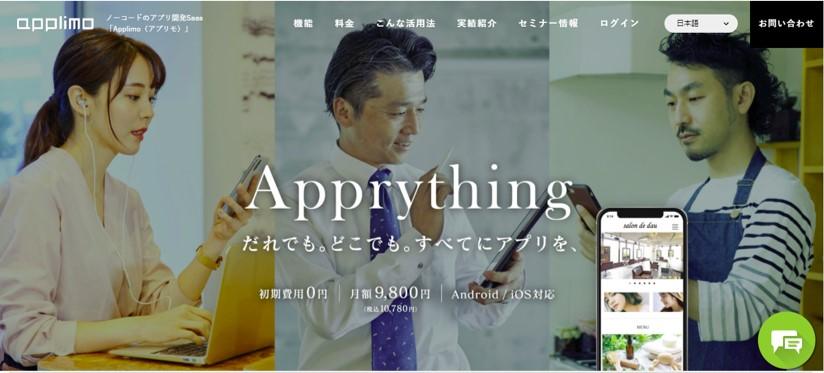 ドコドア株式会社(Applimo)