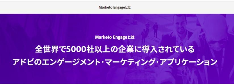 Marketo Engage マルケト エンゲージ