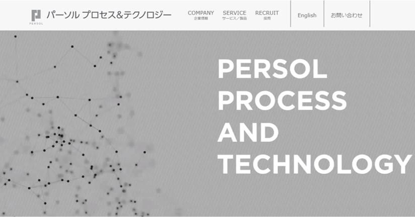 パーソルプロセス&テクノロジー株式会社