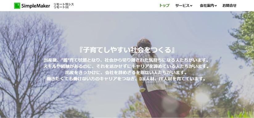 simplemaker 株式会社シンプルメーカー