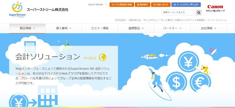 SuperStream-NX 会計ソリューション