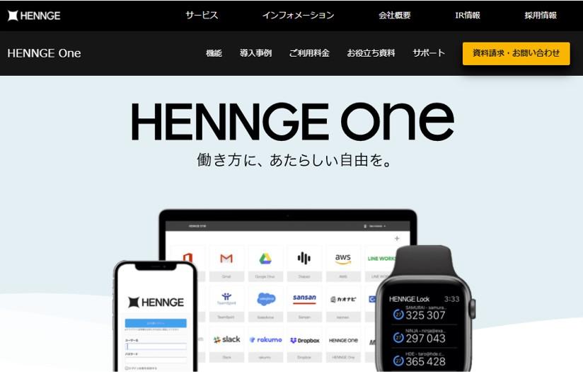 HENNGE One
