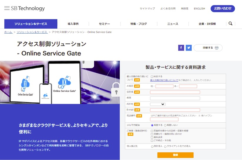 Online Service Gate