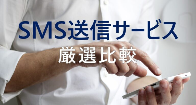 SMS送信サービス比較 選び方 解説