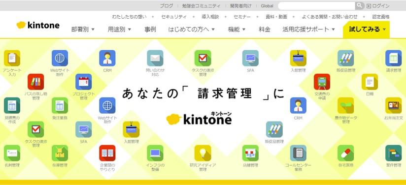 Kintone(キントーン)