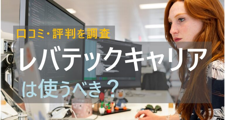 レバテックキャリア 評判 口コミ 実態 調査