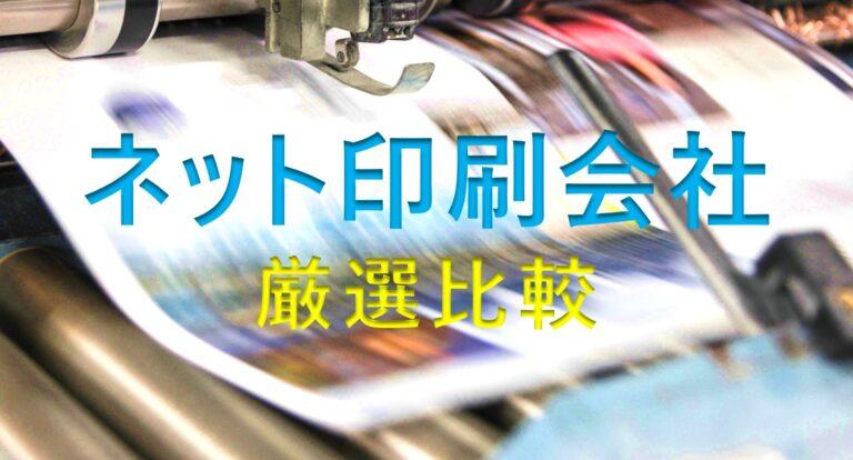 ネット印刷会社 比較 費用 納期 選ぶ おすすめ