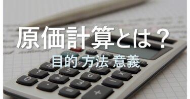 原価計算とは 目的 方法 意義 解説